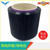 导电纤维20D/3F导电丝纺织纱