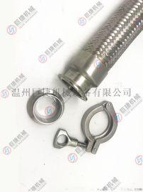 不锈钢金属软管 快装金属软管 卫生级软管