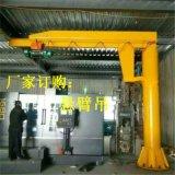 BZD系列立柱式悬臂吊定制吨位河南亚重起重机配件厂家