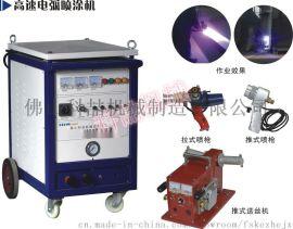 佛山科喆600热喷涂融射喷涂机高速电弧喷涂设备