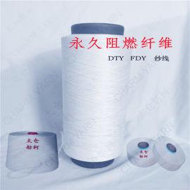 阻燃丝、永久阻燃耐水洗,6500PPM