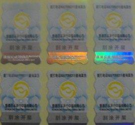 纤维丝电缆防伪标签
