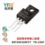 低壓降肖特基二極體SRT20V100FCT TO-220F封裝 YFW/佑風微品牌