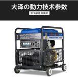 大澤動力柴油發電電焊機280A TO280A管道施工自發電一體焊機 便捷