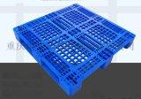 重慶托盤廠家【塑料托盤】【塑料托盤棧板】
