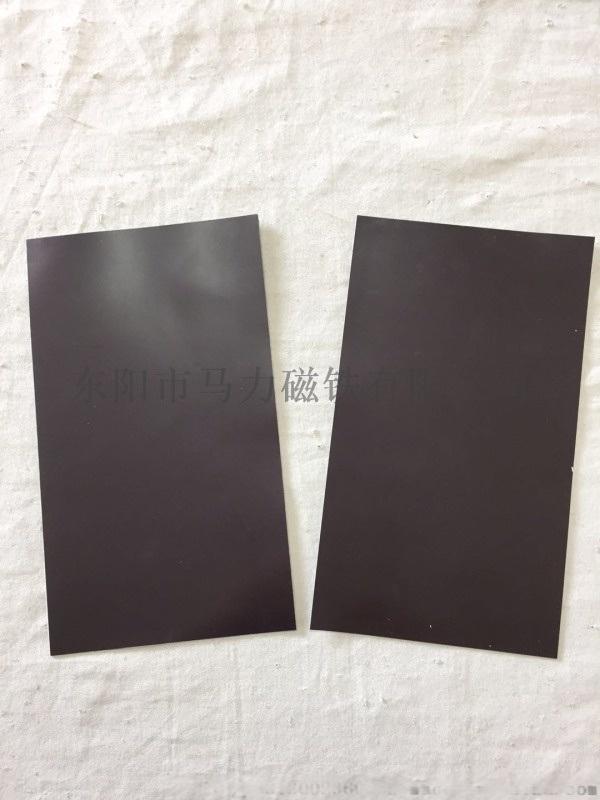 厂家供应钕铁硼背胶橡胶软磁铁冰箱贴材料加工定做
