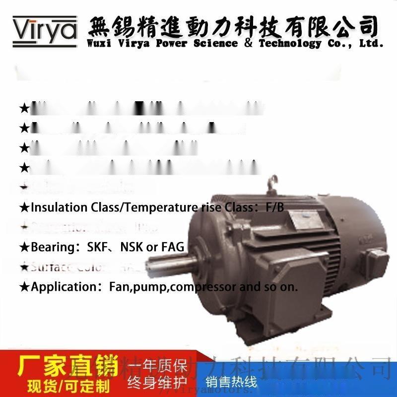 Y2VP-801-4-0.55KW變頻電機廠家直銷