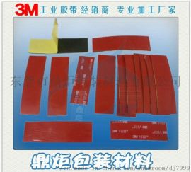 3M双面胶 模切冲型 来图定制 切片成型