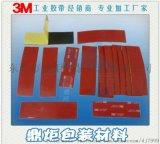 3M雙面膠 模切衝型 來圖定製 切片成型