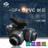 +GF+ UPVC543型三通球阀 工业阀门