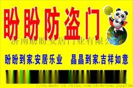 济南盼盼防盗门售后维修服务中心|济南盼盼防盗门客服