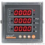 高海拔多功能智慧網路電錶安科瑞ACR220EG