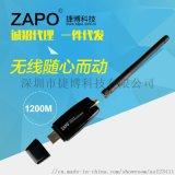 ZAPO品牌 W50-2DB RTL8812AU無線網卡USB3.0千兆無線1200m雙頻AC網卡
