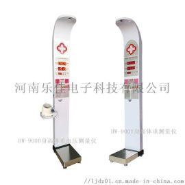 身高体重电子秤乐佳HW-900Y医用身高体重电子秤