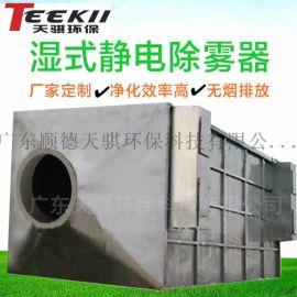 宁波湿式静电除雾器,工厂废气处理