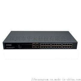 HVASSOU SFW2602G2千兆2光24电智能环网光纤交换机