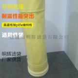 高温玻璃纤维针刺毡除尘布袋耐温高玻纤滤袋