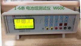 1-6串电池组电池包性能综合检测仪器