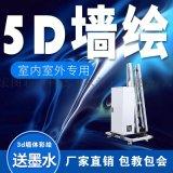低成本高效率3d牆體彩繪機 應用於室內外多種白牆面的一體化設備