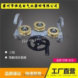 三轮校直器 铜线校直器 接触线矫正器