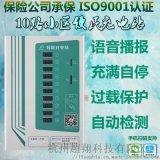廠家直銷升級版10路掃碼智慧充電站