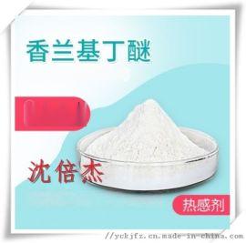 香兰基丁醚 82654-98-6 油溶性香料