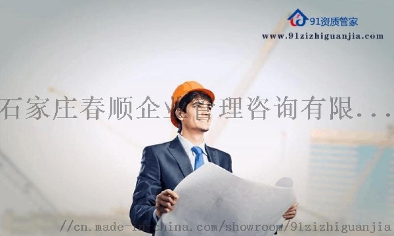 關於建築業企業資質管理規定的幾個問題
