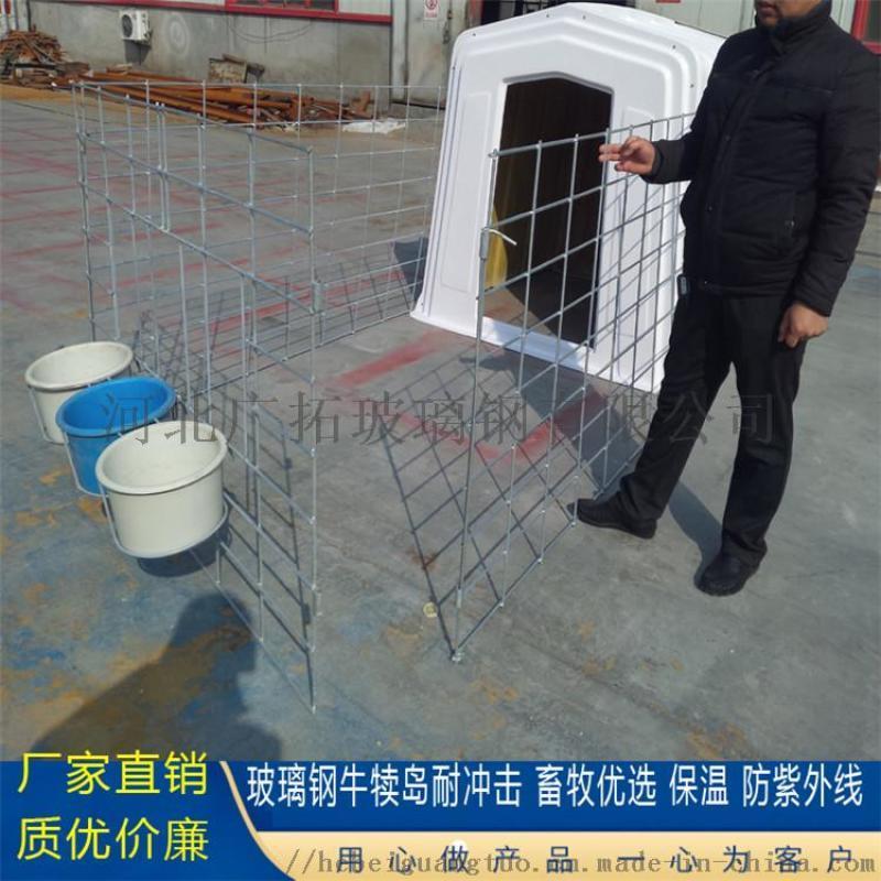 玻璃钢犊牛岛生产厂家 小牛棚 犊牛岛 带围栏牛盆