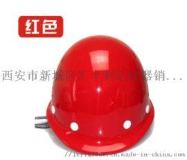 西安ABS安全帽13891919372