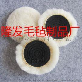 塑胶漆面抛光羊毛球 UV抛光2寸2.5寸3寸
