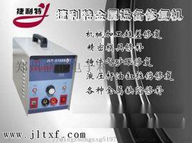 捷利特不锈钢薄板焊接冷焊机,铝模具修复