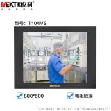 MEKT明亿科 10.4寸12.1寸电阻触摸屏显示器