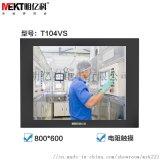 MEKT明億科 10.4寸12.1寸電阻觸摸屏顯示器