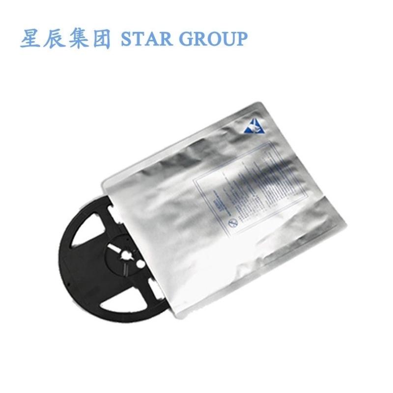 厂家供应LED防静电铝箔袋大型机械真空防潮包装袋