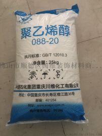 聚乙烯醇PVA 四川川维17-88PVA