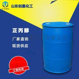 厂家直销正丙醇 工业级 国标现货 **1-丙醇