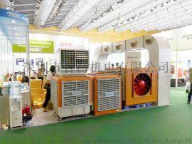 """厂家直销""""润东方""""工业节能环保空调,降温效果好"""