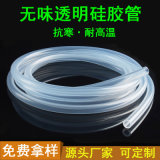 厂家直销硅胶软管食品级透明硅胶管耐高温硅胶管