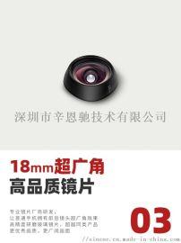 超广角手机镜头 深圳市辛恩驰技术有限公司
