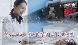 华益超声诊断工作站,彩超工作站,超声影像工作站软件
