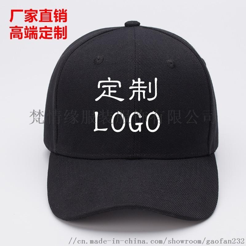 棒球帽定做刺繡LOGO印花廣告帽定製