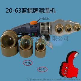 20-63PPR蓝鲸热熔机 竟成PPR蓝鲸热熔机
