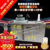 全自动加热商用石磨豆浆机 电动石磨豆浆机