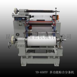 专用生产 PVC分切机 薄膜分切机 贴合分条机