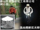 标识反光粉道路标牌反光粉玻璃微珠反光粉消防反光粉衣服反光粉