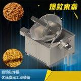 牛肉乾油炸鍋 小型油炸機 牛肉乾油炸機