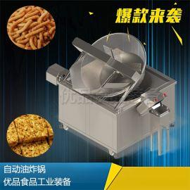 牛肉干油炸锅 小型油炸机 牛肉干油炸机