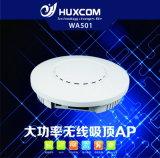 大功率无线吸顶AP Wifi无线覆盖工程专用