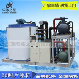 深圳冰之星20吨片冰机水产屠宰大型工业制冰机厂家
