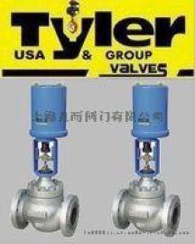 进口电动调节阀|进口单座调节阀(美国TYLER)